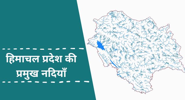 himanchal-pradesh-rivers